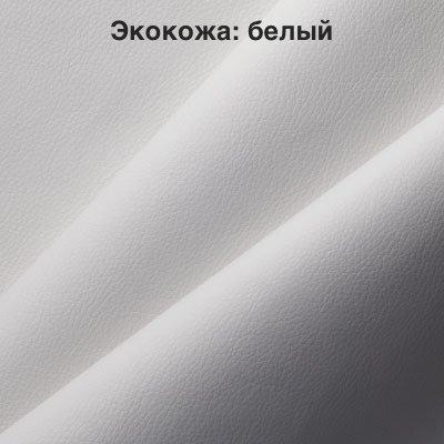 Экокожа белый